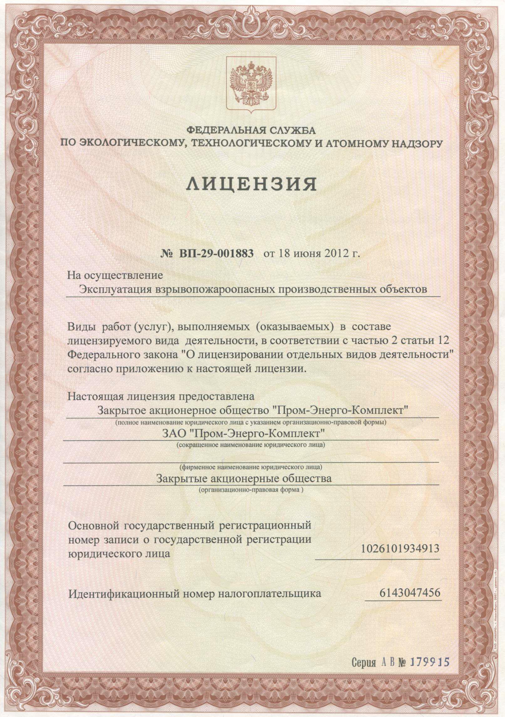 licen_eks_po
